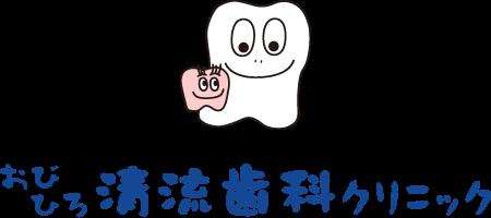 おびひろ清流歯科クリニックロゴ